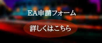 EA申請フォーム